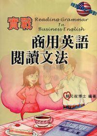 實戰商用英語閱讀文法:突破文法學習法
