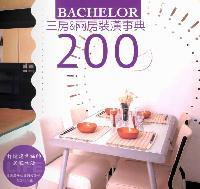 三房&兩房裝潢事典200