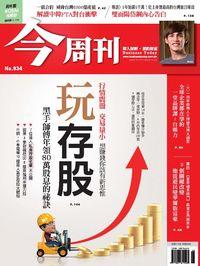今周刊 2014/11/17 [第934期]:玩存股