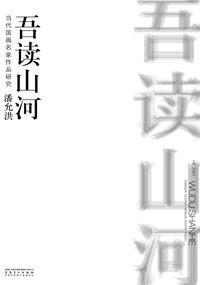 當代國畫名家作品研究, 潘允洪, 吾讀山河