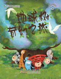 地球樹奇幻之旅