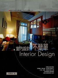 室內設計.不簡單
