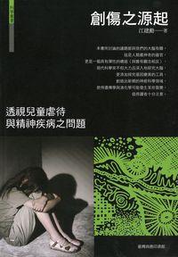 創傷之源起:透視兒童虐待與精神疾病之問題