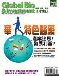環球生技月刊 [第16期] [2014年11月號]:華人特色醫藥