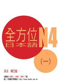 全方位日本語N4 [有聲書]. 一