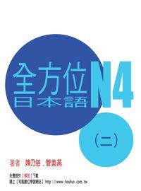 全方位日本語N4 [有聲書]. 二