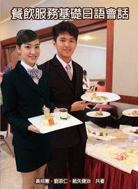 餐飲服務基礎日語會話 [有聲書]