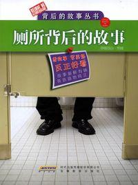 廁所背後的故事