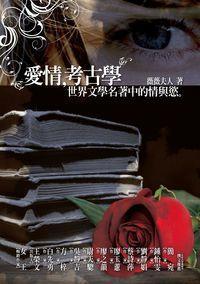 愛情, 考古學:世界文學名著中的情與慾