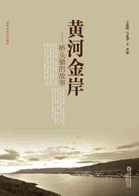 黃河金岸:橋頭鎮的故事