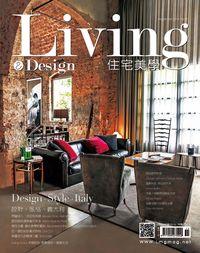 Living & design 住宅美學 [第69期]:Design.Style.Italy 設計、風格、義大利