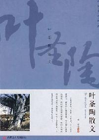 葉聖陶散文