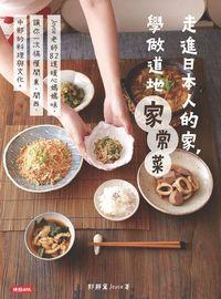 走進日本人的家,學做道地家常菜:Joyce老師82道暖心媽媽味,讓你一次搞懂關東、關西、中部的料理與文化