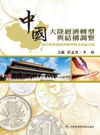 中國大陸經濟轉型與結構調整:兩岸經濟發展與轉型研討會論文集