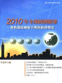 2010年全球經濟展望:審慎迎接曖昧不明的經濟曙光
