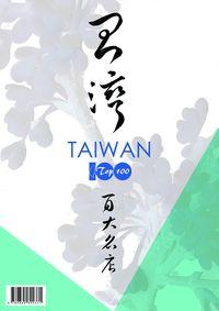 台灣百大名店