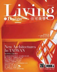 Living & design 住宅美學 [第63期]:New Architectures In TAIWAN