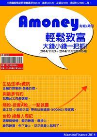 Amoney財經e周刊 2014/11/24 [第106期]:輕鬆致富 大錢小錢一把抓