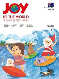 Joy to the World佳音英語世界雜誌 [第180期] [有聲書]:澳洲之旅
