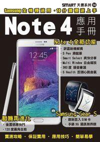 Note 4 應用手冊