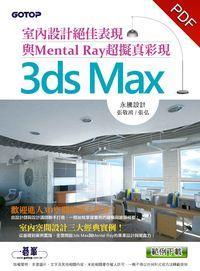 3ds Max室內設計絕佳表現與Mental Ray超擬真彩現
