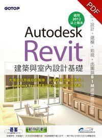 Autodesk Revit 建築與室內設計基礎:槪念、設計、建模、彩現、出圖與BIM建築資訊模型