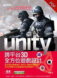 Unity跨平台3D全方位遊戲設計