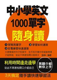 中小學英文1000單字隨身讀