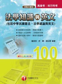法學知識與英文(包括中華民國憲法、法學緒論與英文)(高普考)