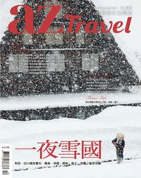 AZ旅遊生活 [第141期]:一夜雪國
