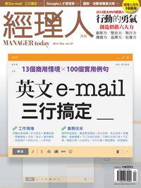 經理人 [第121期]:英文e-mail 三行搞定