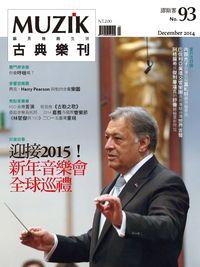 MUZIK古典樂刊 [第93期]:迎接2015! 新年音樂會 全球巡禮