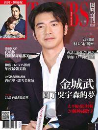 TVBS周刊 2014/12/04 [第878期]:金城武圓了吳宇森的夢