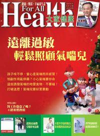 大家健康雜誌 [第333期]:遠離過敏 輕鬆照顧氣喘兒