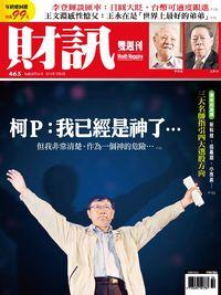 財訊雙週刊 [第465期]:柯P:我已經是神了⋯