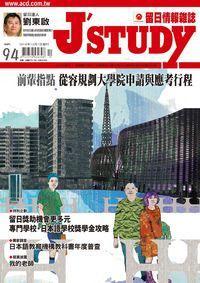 留日情報雜誌 [第94期]:前輩指點 從容規劃大學院申請與應考行程
