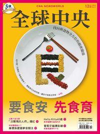 全球中央 [第72期]:要食安 先食育