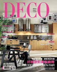 DECO居家 [第148期] :好感派對美型廚房
