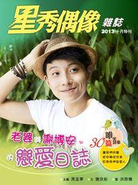 星秀偶像雜誌:老婆與謝博安的戀愛日誌