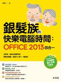 銀髮族的快樂電腦時間:Office 2013四合一