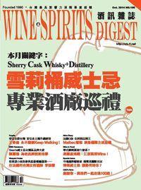 酒訊雜誌 [第100期]:雪莉桶威士忌 專業酒廠巡禮