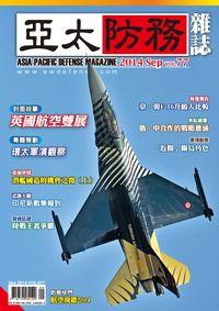 亞太防務 [第77期]:英國航空雙展