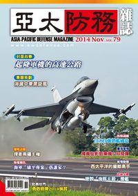 亞太防務 [第79期]:起降軍機的高速公路