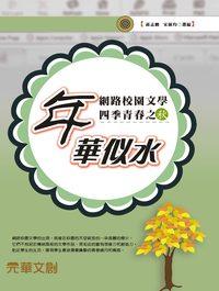 網路校園文學四季青春之秋:年華似水