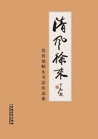 清風徐來:張傳旭師生書法作品集