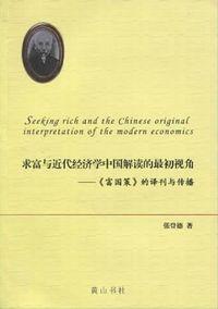 求富與近代經濟學中國解讀的最初視角:《富國策》的譯刊與傳播
