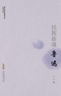 民族新魂:魯迅
