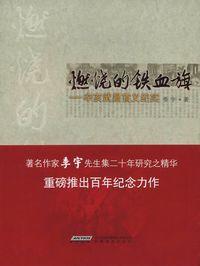 燃燒的鐵血旗:辛亥武昌首義紀實