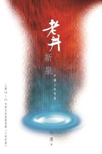 老井新泉:中國人的智慧