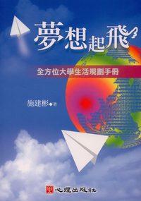 夢想起飛:全方位大學生活規劃手冊